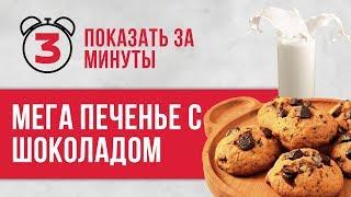 Как сделать шоколадное печенье, рецепт печенья показать за 3 минуты