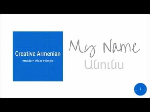 Learn Armenian - My Name (Lesson 1)