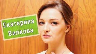 Екатерина Вилкова, актриса сериалов и кино (биография)