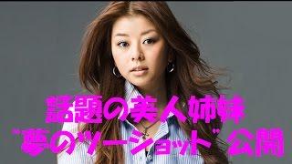 【えれな】と【香里奈】の美人姉妹ツーショットにファンもご満悦!! えれな 検索動画 18
