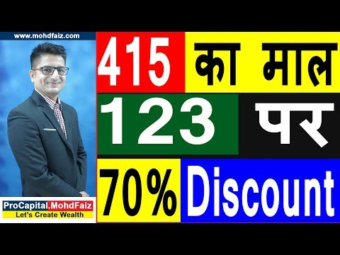 415 का माल 123 पर 70 % Discount   Latest Share Recommendations   Latest Stock Market Recommendations
