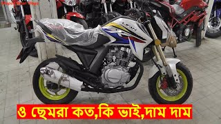 Lifan KPR150 Bike Review IN BD /Top Speed Lifan Bike / Shapon Khan Vlogs