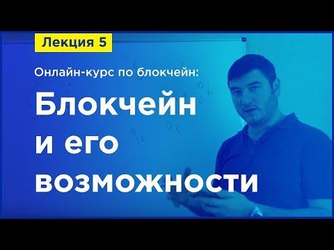 Online-курс по Blockchain. Лекция 5. Блокчейн и его возможности