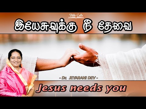 DR. JEYARANI ANDREW DEV- Tamil Christian Message -Need of Jesus - Bible Calls