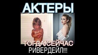 АКТЕРЫ РИВЕРДЕЙЛ В ДЕТСТВЕ!!!Актеры Тогда И Сейчас/ РИВЕРДЕЙЛ