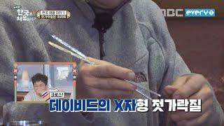 [어서와 한국은 처음이지 25화] 어때? 참 쉽죠? T.T... 젓가락질은 어려워