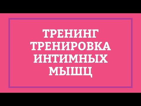 ТРЕНИРОВКА ИНТИМНЫХ МЫШЦ – Тренинг [Secrets Center]