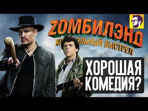 Зомбилэнд 2: Контрольный выстрел - хорошая комедия? (обзор фильма)