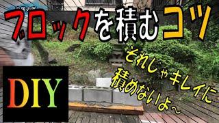 【DIY】【ブロック】現役の外構屋さんがブロックを積むコツを伝授!グラインダーいらず