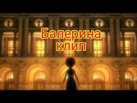 Мультфильм балерина 2016 музыка
