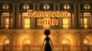 [Балерина]  - Следуй за своей мечтой (клип)