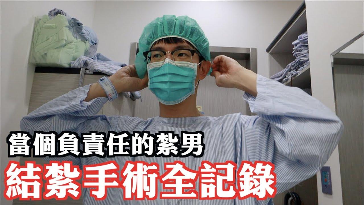 今天的影片有點十八禁,華爸的結紮手術全記錄 | MOM&DAD