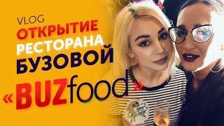 Открытие ресторана Ольги Бузовой -  BUZFOOD / VLOG