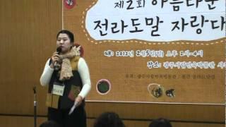 전라도사투리대회-노래개사곡-각설이품바메니아자료20120205