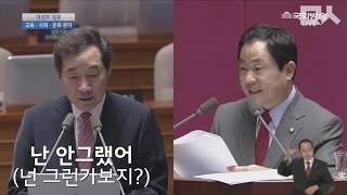 자유한국당 주광덕, 이낙연 총리에게 맞서다 처참히 뭉개지고 급공손
