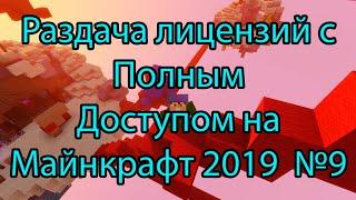 Раздача ЛИЦЕНЗИЙ Майнкрафт с ПОЛНЫМ ДОСТУПОМ бесплатно 2019.!!!ХАЛЯВА!!! В Описании. №9