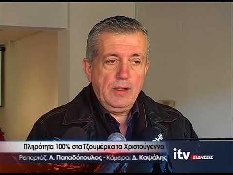 Πληρότητα 100% στα Τζουμέρκα τα Χριστούγεννα - ITV ΕΙΔΗΣΕΙΣ - 7/12/2017