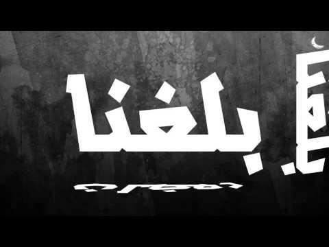 Maher Zain - Ramadaan  (Arabic Version) Lyric Video