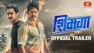 Shimmgga   Official Trailer   Bhushan Pradhan, Rajesh Shringarpure   Upcoming Movie 2019  15th March Thumb