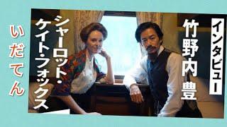 [DRAMA] いだてん (NHK, 2019) 竹野内豊 x シャーロット・ケイト・フォ...