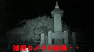 心霊スポット研究所突撃レポート6(最恐最悪おせんころがし)