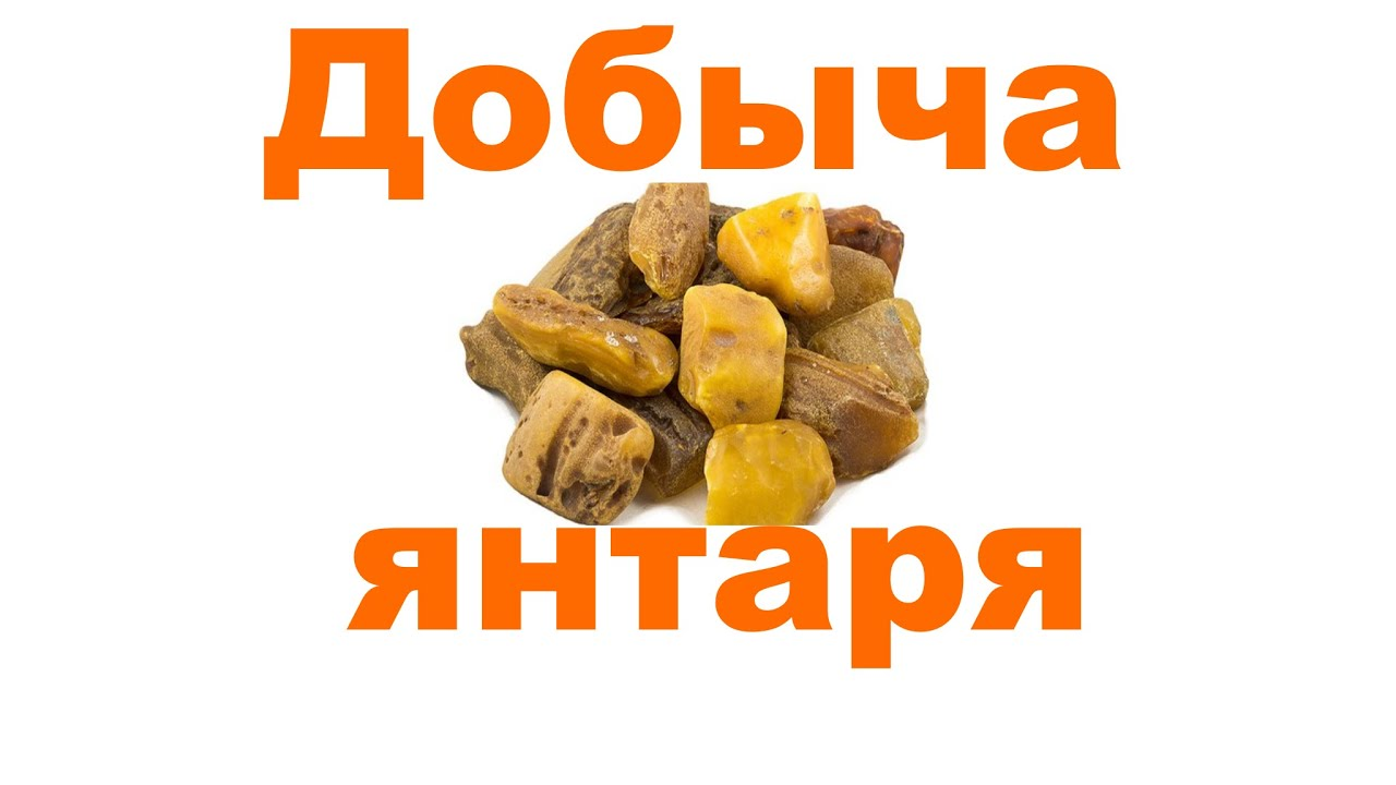 Калининградский янтарный комбинат - YouTube