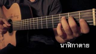 นาฬิกาตาย-Bodyslam Fingerstyle guitar cover by Toeyguitaree (TAB)