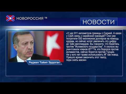 Эрдоган призывает США прекратить 'театр'