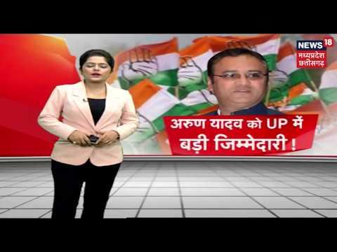 Congress MLA Arun Yadav Rumoured To Receive A Big Position In UP | Big Breaking