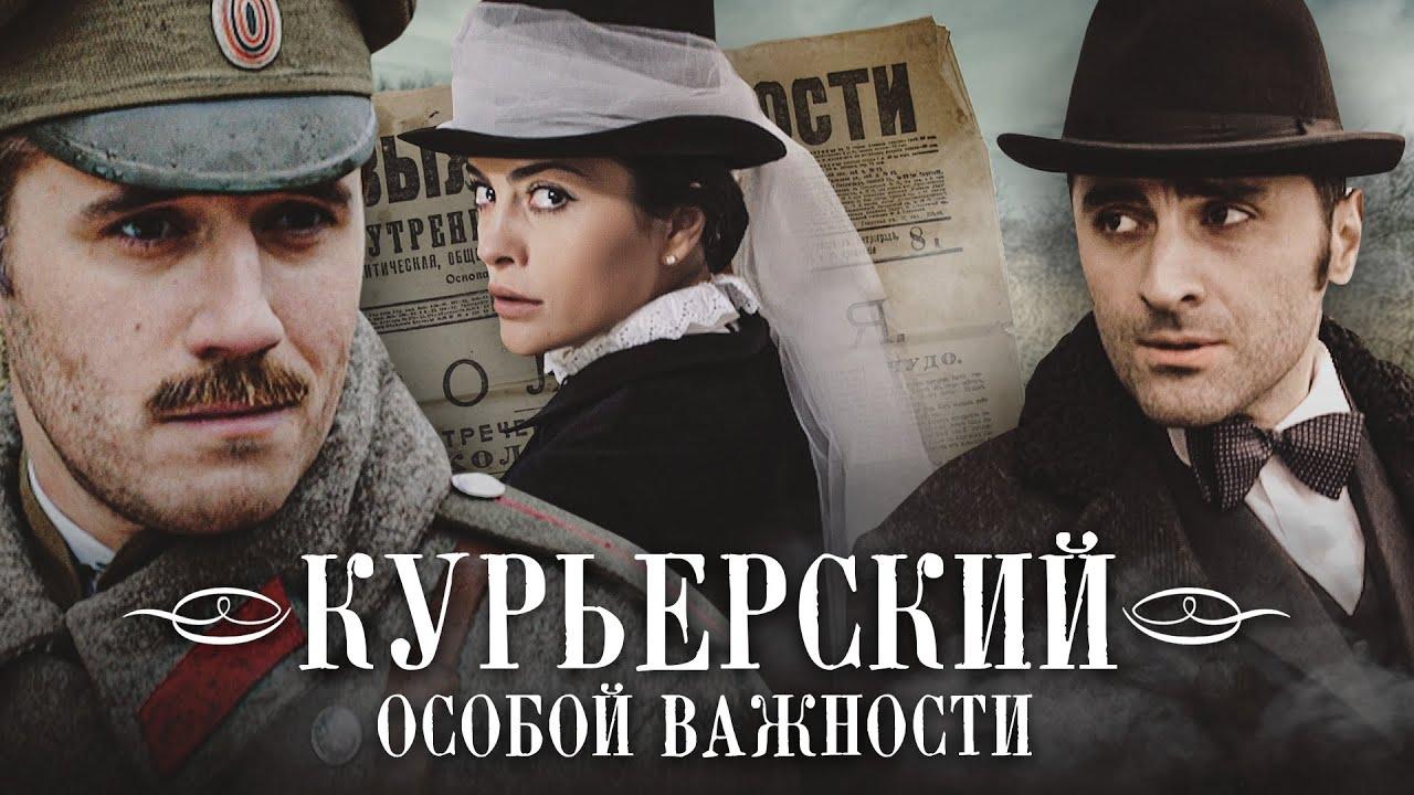 КУРЬЕРСКИЙ ОСОБОЙ ВАЖНОСТИ - Серия 4 / Приключенческий боевик