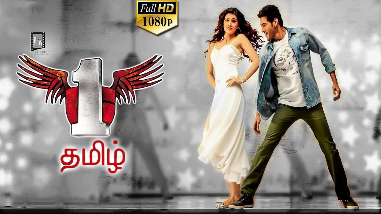 No 1 Tamil Full Movie || Latest Tamil Movies || Mahesh Babu, Kriti Sanon