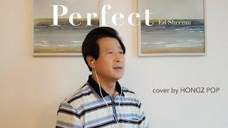 Ed Sheeran  -Perfect-   (cover by Hongzpop)
