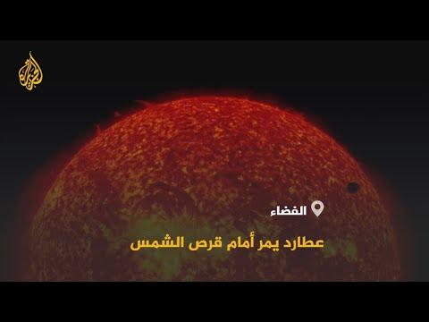ظاهرة فلكية مثيرة- عبور كوكب عطارد أمام قرص الشمس  - 11:58-2019 / 11 / 10