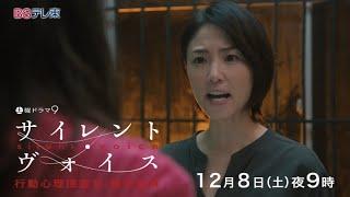 土曜ドラマ9 「サイレント・ヴォイス 行動心理捜査官・楯岡絵麻」 第8話...