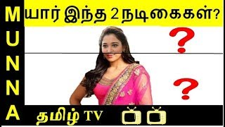 Find These Tamil Film Actress : Movie Puzzles