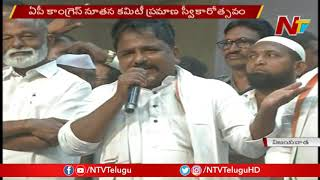 Sailajanath Takes Oath As APCC Chief | AP Congress New Committee Oath Taking Process | NTV