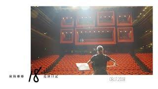 『歐陽娜娜18巡演日記』op2 重慶站│Nana OuYang 歐陽娜娜