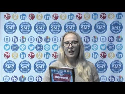 Екатерина Родригес о курсе «Продвижение товаров и услуг в социальных сетях» от SM7