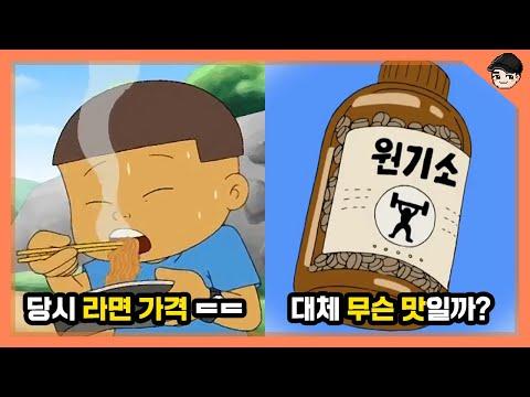 [빠퀴] 검정고무신 속 특이한 옛날 문화 TOP5