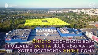 Харькову вернут 158 гектаров земли