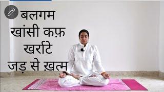 बलगम खांसी कफ़ खर्राटों का पक्का इलाज | Cure Cough Mucus Snoring | Ujjayi Pranayam