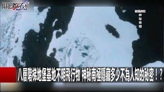 八層階梯地堡基地不明飛行物 神秘南極隱藏多少不為人知的秘密!? 朱學恒 馬西屏 20170111-4 關鍵時刻