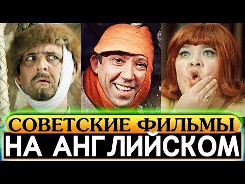 Советские фильмы на английском языке