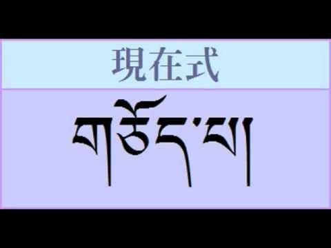 法光基礎藏文--3-19動詞的語法