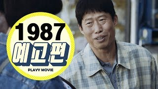 Gambar cover 1987 (1987:When the Day Comes, 2017) 티저 예고편|PLAYYMOVIE