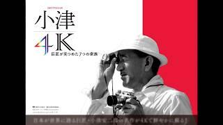 日本そして世界の映画史に燦然と輝く 7 つの名作たちー 『晩春』 『麥秋...