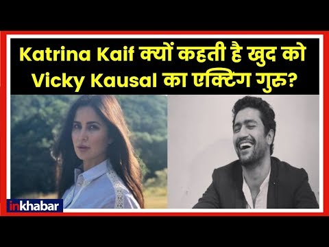 On A Chat Show, Katrina Kaif Credits Herself For Vicky Kaushal Acting Skills; कटरीना कैफ,विक्की कौशल
