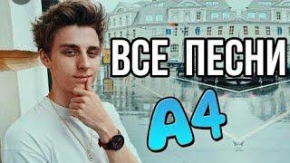 Все ПЕСНИ А4 !