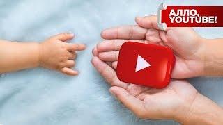 AIR HELP: не потеряй свой детский канал! - Алло, YouTube!#145