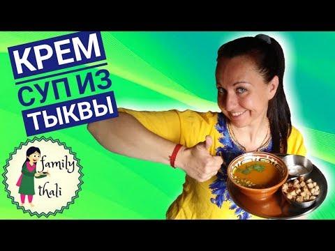 крем суп из ТЫКВЫ (по-индийски)